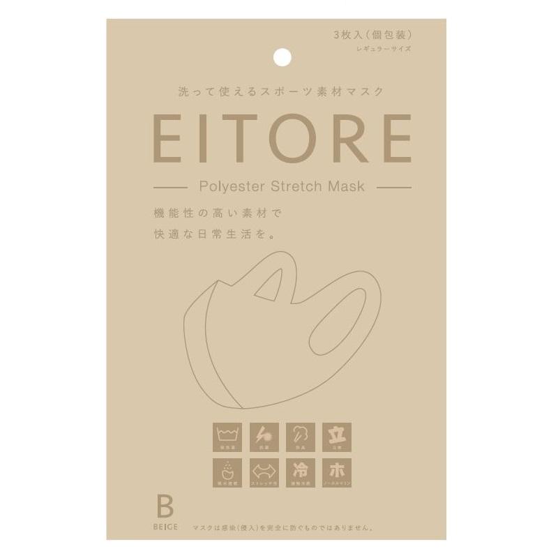 EITORE -Polyester Stretch Mask-(3枚入)ベージュ