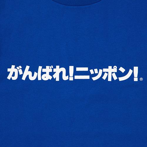 JOC がんばれ!ニッポン!プリントTシャツ(ブルー)