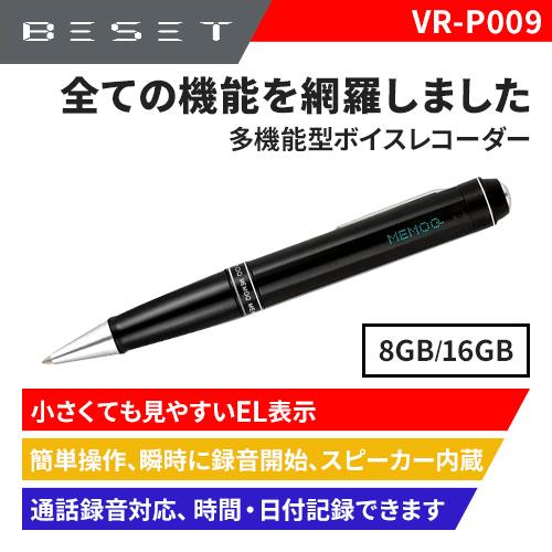 多機能型ペン型ボイスレコーダー (ブラック) [VR-P009]『メディクダイレクト限定特典』USBダイレクトプレーヤー|MEDIK【送料無料】