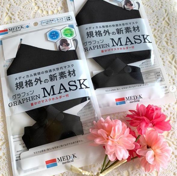 【3枚セット】グラフェンマスク(GRAPHEN MASK)|抗菌マスク|MEDIK【送料無料】