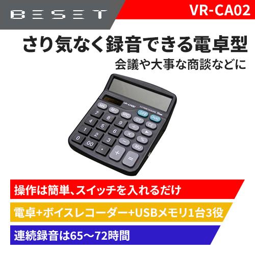 電卓型ボイスレコーダー [VR-CA02]|MEDIK【送料無料】