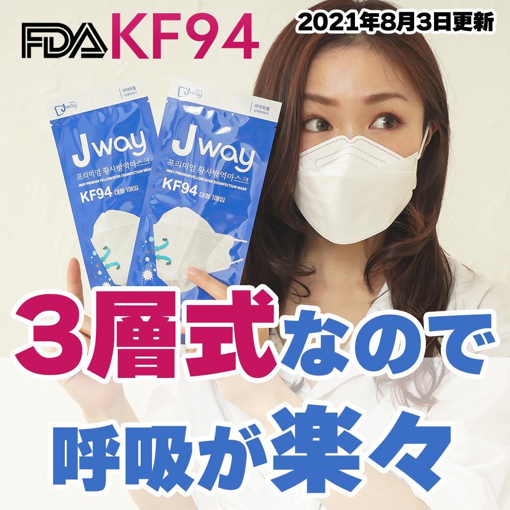 【お徳用】日本国内発送 JWAY ホワイト KF94マスク 韓国製 高性能 不織布 マスク 3D立体 4層構造 PM2.5 MCH-KF94 MEDIK