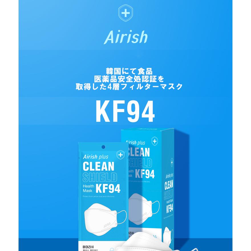 日本国内発送 KF94マスク 韓国製 高性能不織布マスク 3D立体 4層構造 おしゃれ 使い捨て PM2.5 MCH-KF94 MEDIK