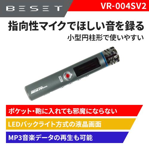 超小型ボイスレコーダ [VR-004SV2]|MEDIK【送料無料】