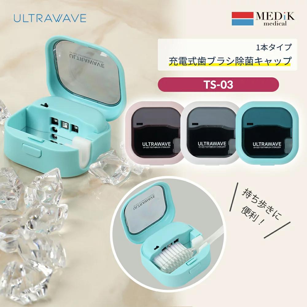 【アウトレット】歯ブラシ除菌キャップ[MDK-TS03]|MEDiK【送料無料】