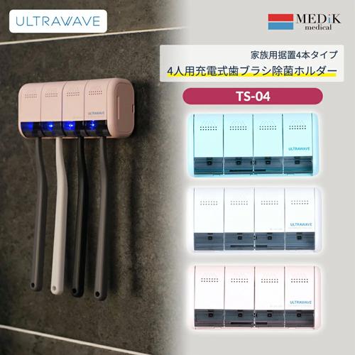 【アウトレット】歯ブラシ除菌ホルダー [MDK-TS04]|MEDIK【送料無料】