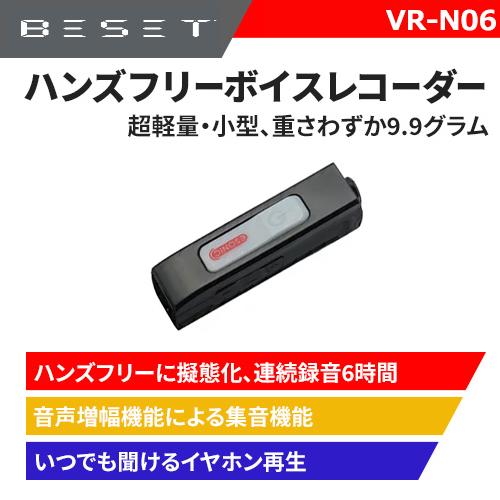超小型ボイスレコーダー [VR-N06] |MEDIK【送料無料】