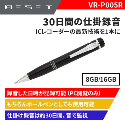 ボイスレコーダー ペン型 [VR-P005R]『メディクダイレクト限定特典』USBダイレクトプレイヤー|MEDIK【送料無料】