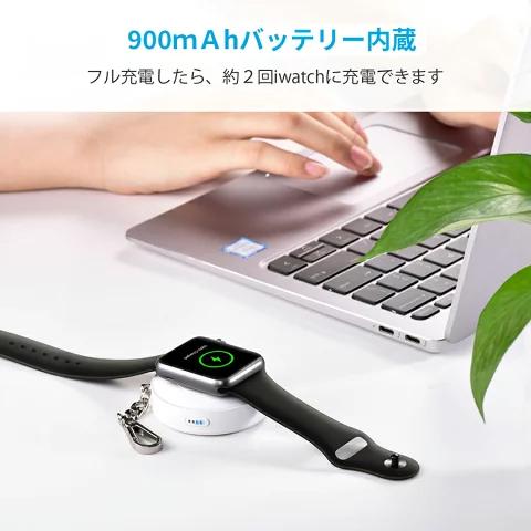 持ち運べるアップルウォッチのワイヤレス充電器 Apple Watch コンパクト MFi認証 PSE認証取得 MCH-A009 MEDIK