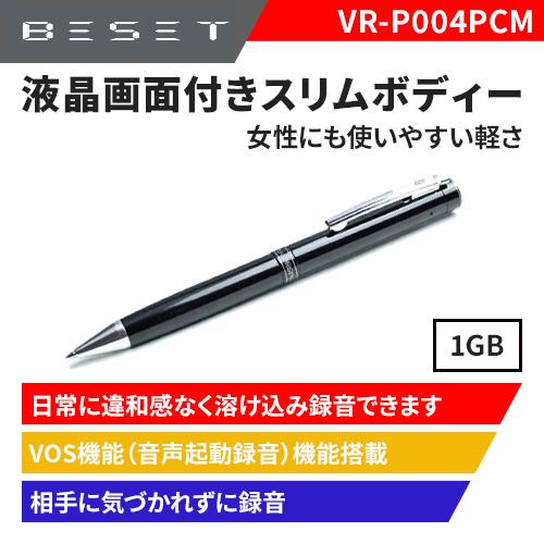ボールペン型ボイスレコーダー[VR-P004PCM]『メディクダイレクト限定特典』USB-AC充電アダプター|MEDIK【送料無料】