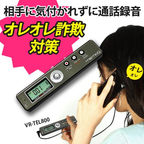 通話録音対応ボイスレコーダー[VR-TEL800]【8GB】|『メディクダイレクト限定特典』単4形アルカリ乾電池10本付き|MEDIK【送料無料】