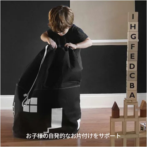 【ポイント10倍】玩具収納バック ハウス型 オモチャ入れ お片付けバッグ MCH-A006