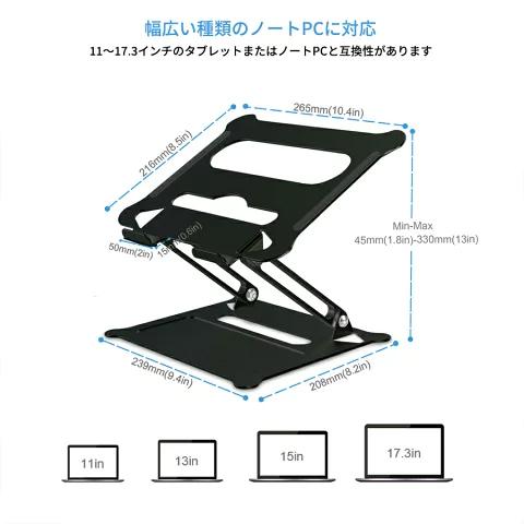 【ポイント10倍】17インチ対応 PCスタンド ノートパソコンスタンド MCH-A003