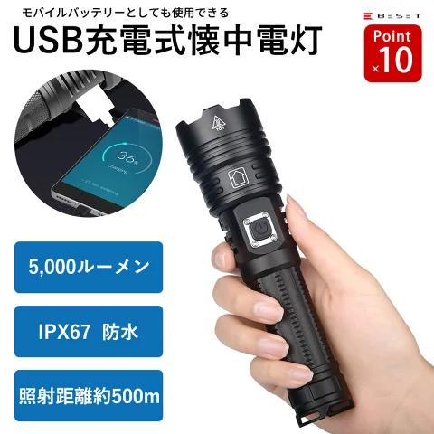 懐中電灯型モバイルバッテリー!小型 USB充電式 led 強力 高輝度 MCH-A014