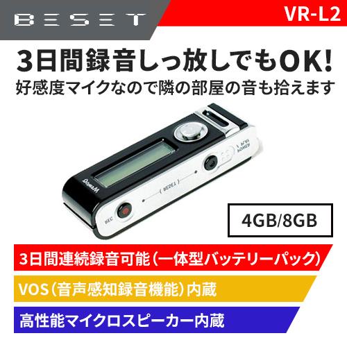 超小型高感度ボイスレコーダー [VR-L2] 『メディクダイレクト限定特典』乾電池10本付き&イヤホン型マイク&ラインケーブル|MEDIK【送料無料】