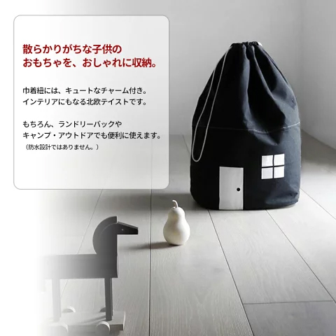 【LINE限定】玩具収納バック ハウス型 オモチャ入れ お片付けバッグ MCH-A006
