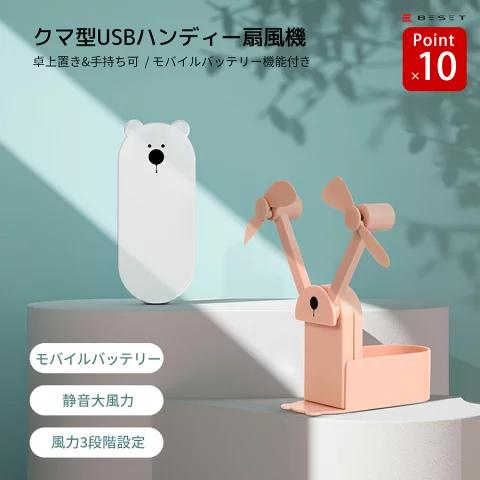 《インスタで人気》USB卓上扇風機 キュートなくまデザイン 静音ファン設計 小型クリップ扇風機 MCH-A027