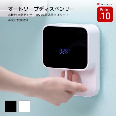 泡タイプのオートソープディスペンサー おしゃれ 自動 ハンドソープ キッチン MCH-A026