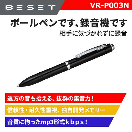 ペン型ボイスレコーダー [VR-P003N] セット販売 (端子キャップ/USB充電器) (ブラック)|MEDIK【送料無料】
