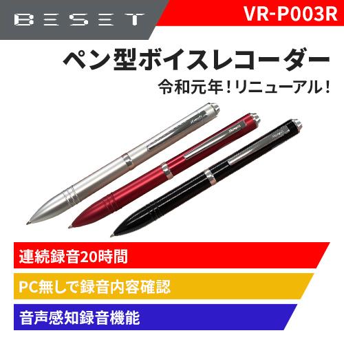 【アウトレット】ペン型ICレコーダー 小型 ボイスレコーダー 長時間録音 浮気調査 VR-P003R MEDIK