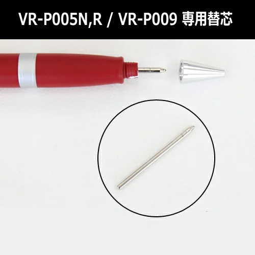 VR-P005/VR-P006N/VR-P009専用替芯【黒】 10本入|MEDIK(メディク)