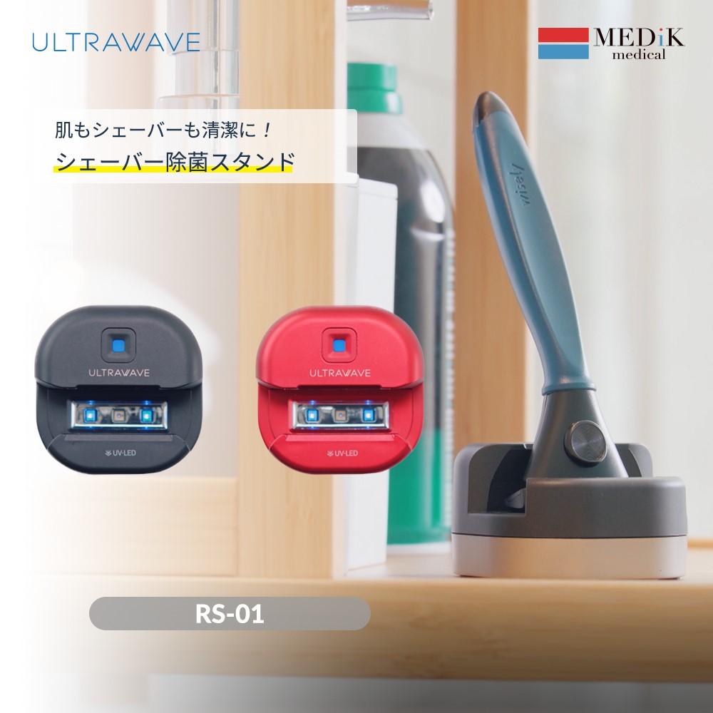 髭剃りシェーバー除菌スタンド UV-C&UV-A LED除菌 まるごと水洗いOK 防水 炎症 ニキビ 予防 雑菌 繁殖 MDK-RS01 MEDIK