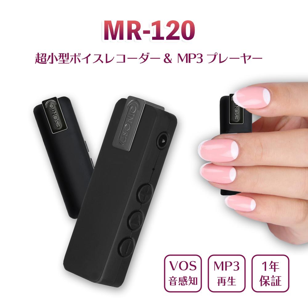 小型ボイスレコーダー&MP3プレイヤー[MR-120]『メディクダイレクト限定特典』USB-AC充電アダプター/リングキーホルダー|MEDIK【送料無料】