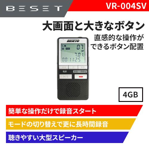 小型ボイスレコーダー 長時間録音 ICレコーダー 浮気調査 モラハラ セクハラ パワハラ対策 VR-004SV 4GB MEDIK