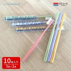 ULTRAWAVE歯ブラシ10本セット(各5色×2本) MDK-UW01|MEDIK【送料無料】