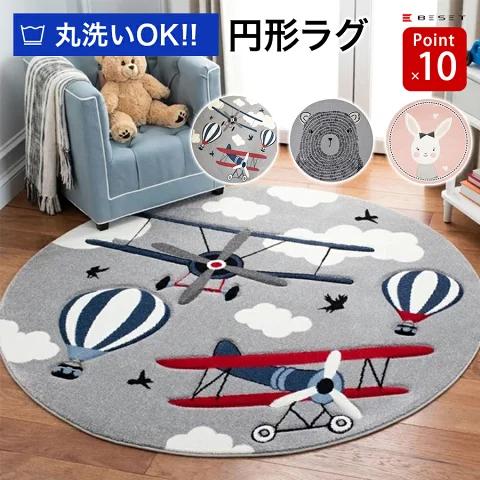 ラグマット&カーペット 円型 洗える 厚手 ふわふわ 滑り止め お子様 キュート 可愛い おしゃれ 飛行機 ウサギ クマ MCH-A017 MEDIK