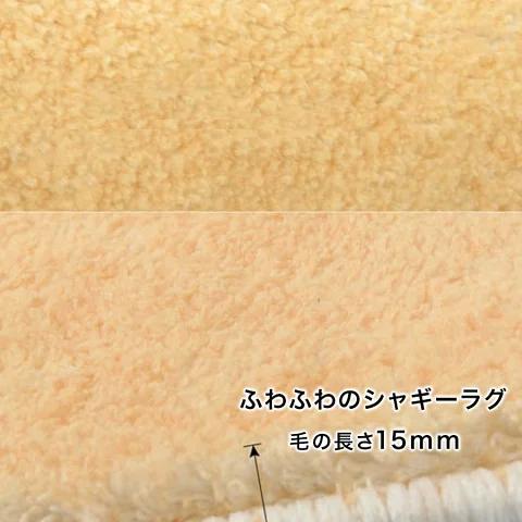 ラグマット&カーペット 長方形 洗える 厚手 ふわふわ 滑り止め 北欧 イエロー キュート 可愛い おしゃれ 寝室 MCH-A020 MEDIK