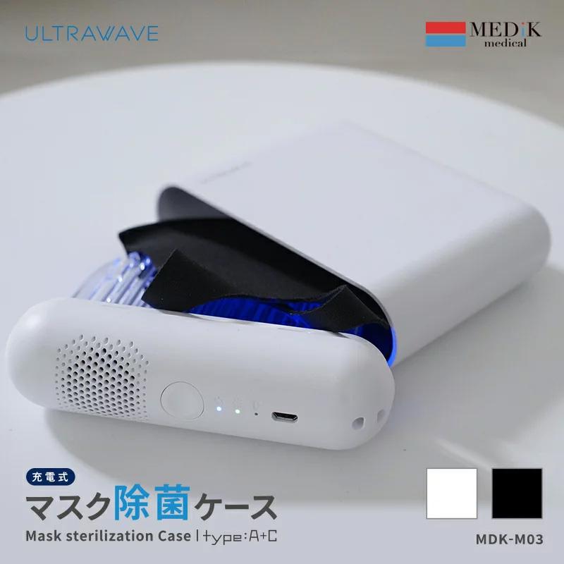 充電式マスク除菌ケース 洗えるマスクは不要!UV-C LED深紫外線で99.9%乾燥と除菌 MDK-M03 MEDIK