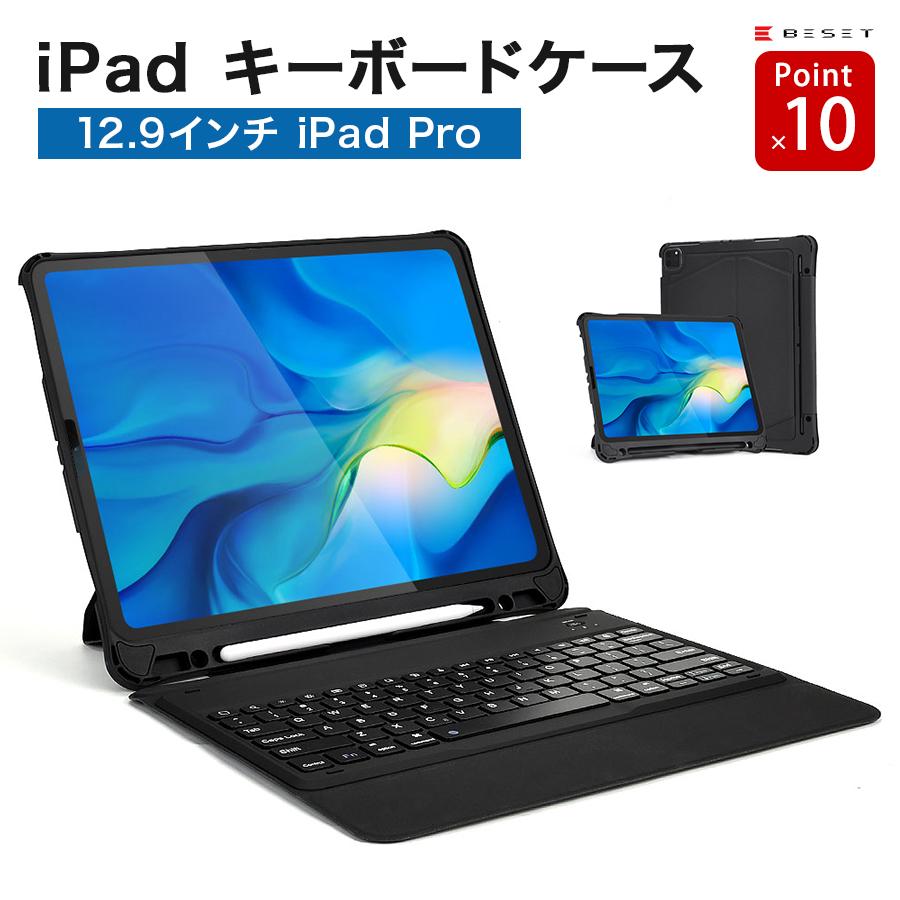 タブレットケース iPad Pro 12.9インチ キーボード 着脱式 保護ケース 一体型 スタンド ブラック ブラック CHOETECH MCH-A048
