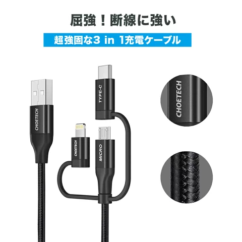 iphone 3in1 マルチ充電ケーブル 断線しにくい Androidケーブル Type-C 変換 CHOETECH MCH-A045