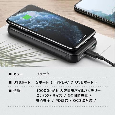 ワイヤレス充電器対応のモバイルバッテリー 大容量 軽量 小型 CHOETECH MCH-A043