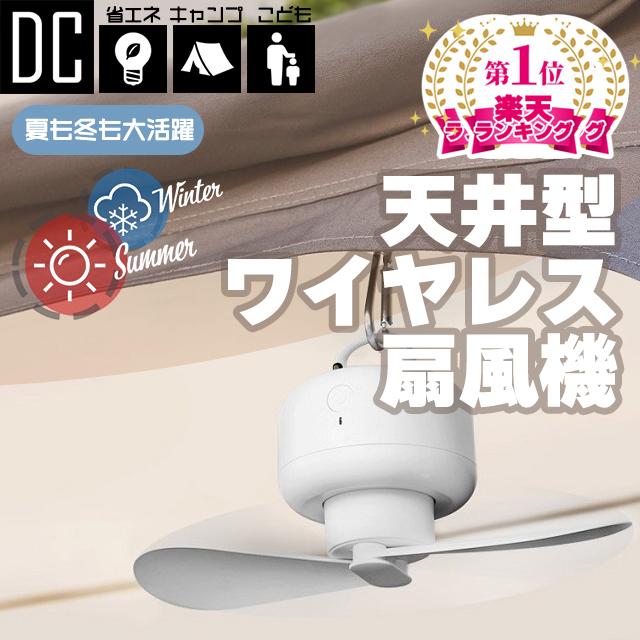 《楽天1位獲得》小型扇風機 リビング吊り上げ扇風機 USB充電式 MCH-A012 MEDIK