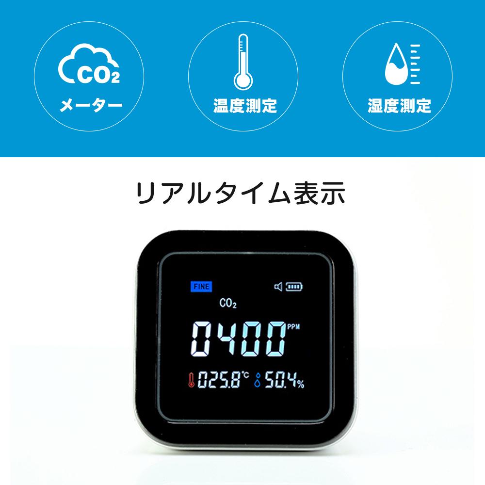 二酸化炭素濃度計 充電式 壁掛け 集団感染発生リスクを回避 CO2・温度・湿度をリアルタイム測定器 MCH-A067