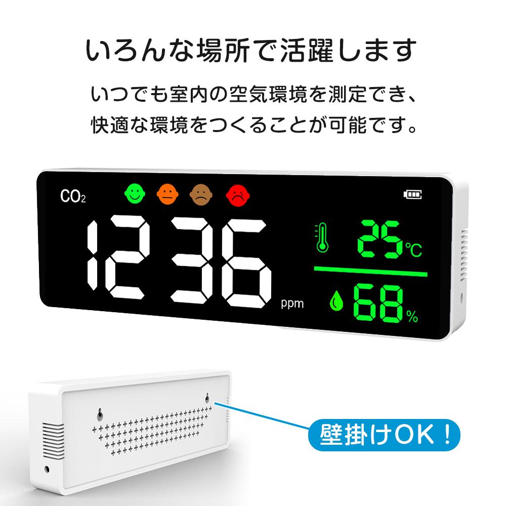 二酸化炭素濃度計 充電式 壁掛け 集団感染発生リスクを回避 CO2・温度・湿度をリアルタイム測定器 MCH-A070