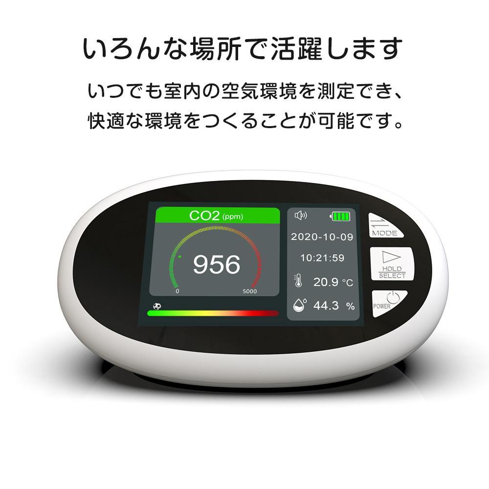 二酸化炭素濃度計 卓上型 集団感染発生リスクを回避 CO2・温度・湿度をリアルタイム測定器 MCH-A069