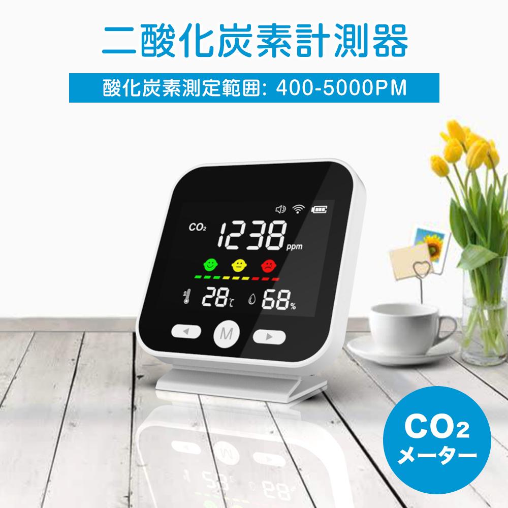 二酸化炭素濃度計 充電式 壁掛け 集団感染発生リスクを回避 CO2・温度・湿度をリアルタイム測定器 MCH-A068