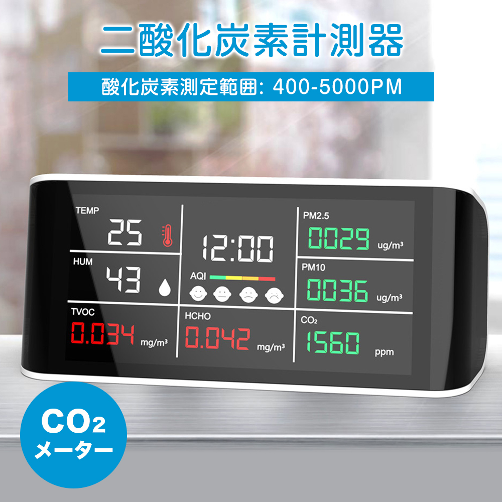 二酸化炭素濃度計 リアルタイム監視 充電式 壁掛け 集団感染発生リスクを回避 CO2・温度・湿度をリアルタイム測定器 MCH-A071