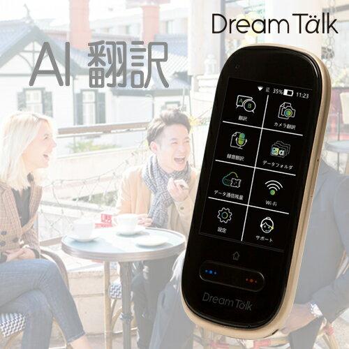 ドリームトークDCT AI翻訳機 会話翻訳、カメラ翻訳、録音翻訳、4G,3G,WiFiに対応した世界中あらゆる場所で使用する【専用アクセサリー3点セット付き】