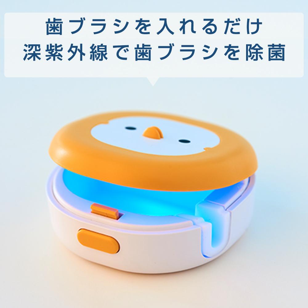 歯ブラシ除菌キャップ ひよこ UV-C-LEDでコンパクトケースで除菌!おしゃれ・軽い・軽量設計な充電式除菌ホルダー MDK-TS45 MEDIK