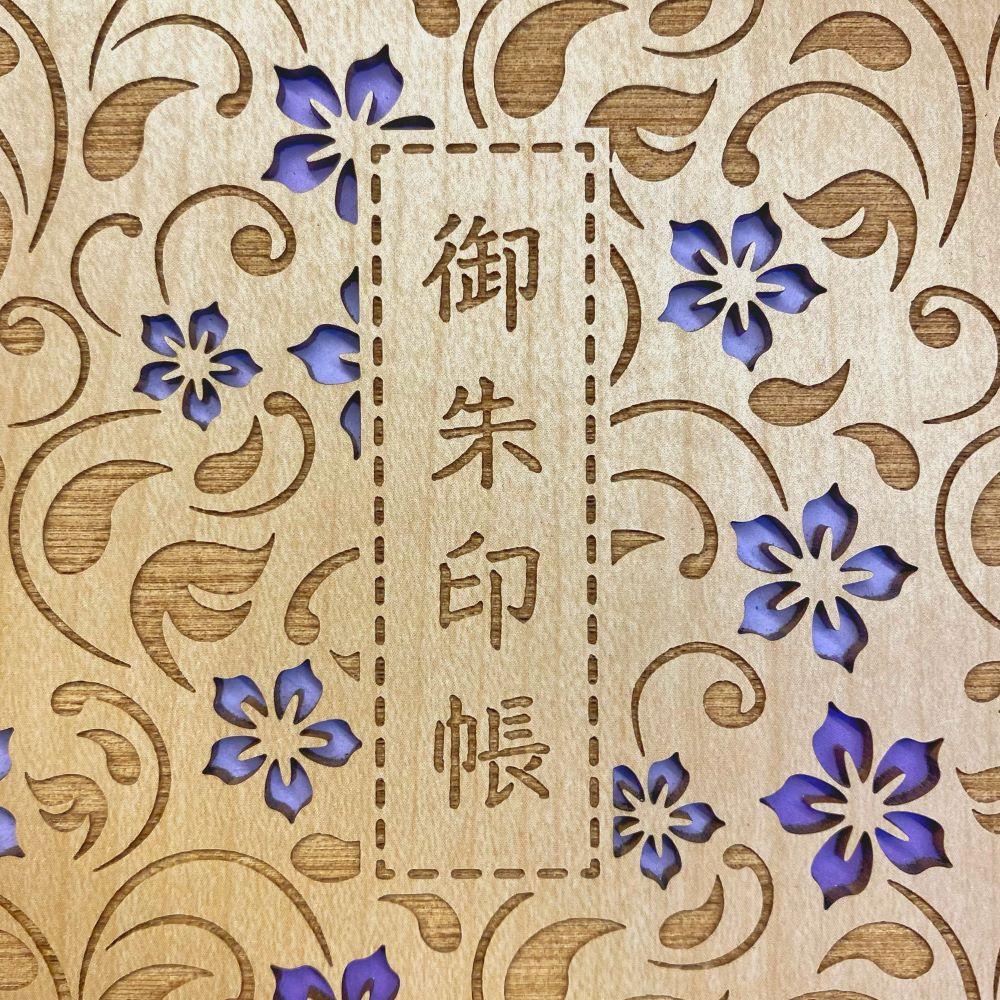 木でできた御朱印帳「薄紫」