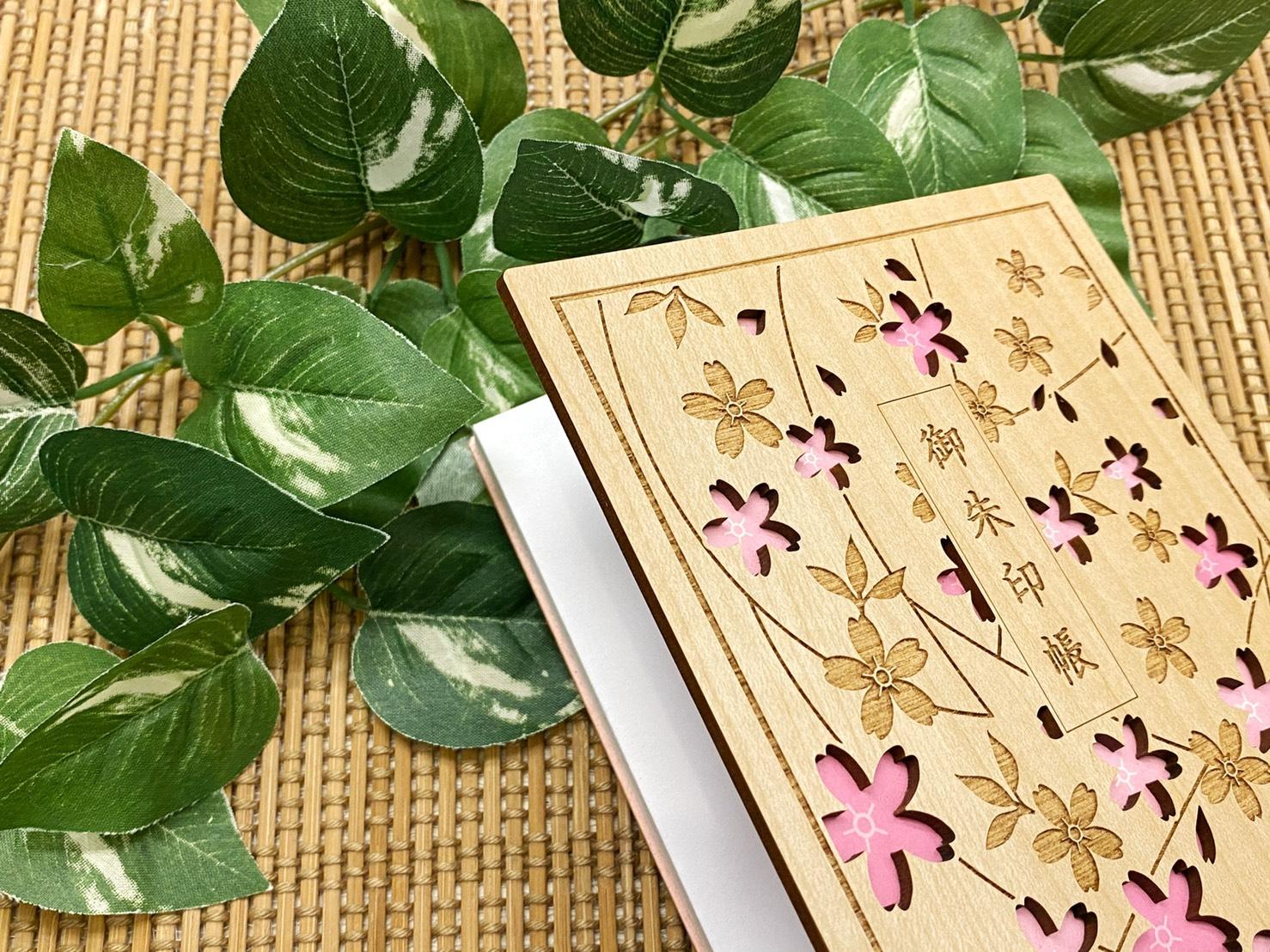 木でできた御朱印帳「桜色」