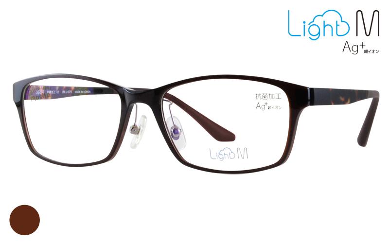 LightMウルテム抗菌-075-03