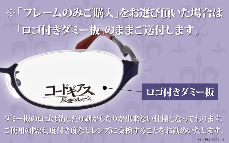 【初回生産】ルルーシュモデル【ネイビー】コードギアス 反逆のルルーシュ コラボフレーム 第二弾 CODEGEASS-03