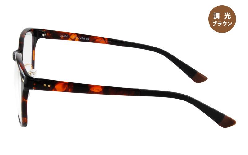 LightM UVサングラス-04-5(調光)