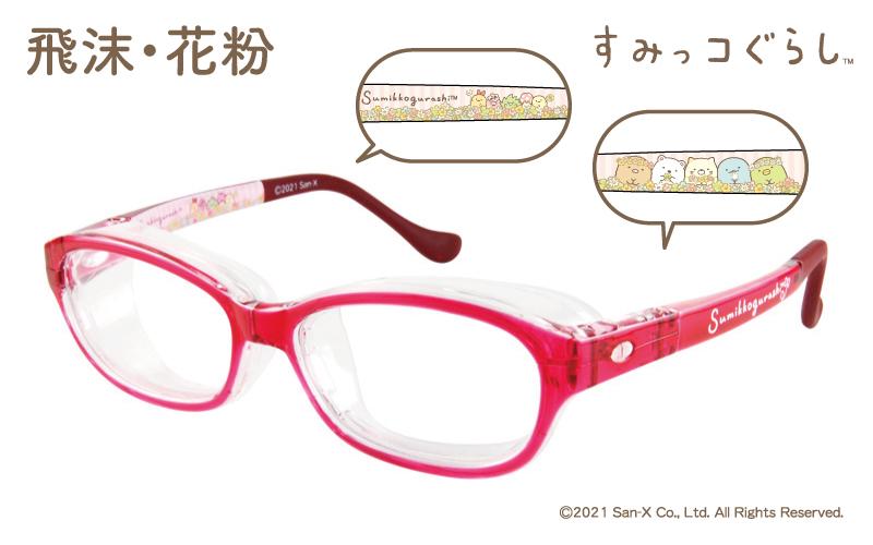 【飛沫・花粉用】SSピンクレッド Sumikko-kfn1 C-1