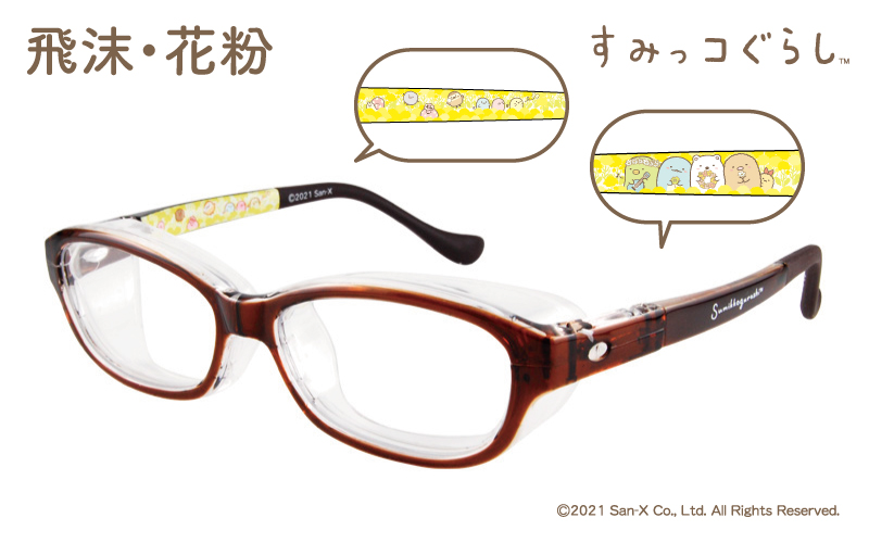 【飛沫・花粉用】Sブラウン Sumikko-kfn2 C-1